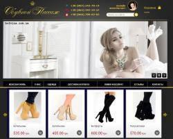 Красивая женская обувь с доставкой в Россию