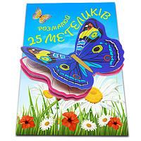 """Бабочка-раскраска 3D """"Рurple"""""""
