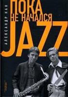 Пока не начался Jazz. Александр Кан