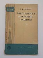 """Г.Смирнов """"Электронные цифровые машины"""". Серия: Массовая радиобиблиотека. 1958 год"""