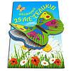 """Бабочка-раскраска 3D """"Green"""""""
