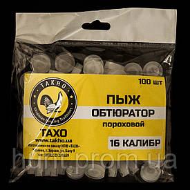 Обтюратор (100 шт) для гладкоствольных патронов калибр 16, Белый