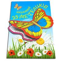 """Бабочка-раскраска 3D """"Ruddy"""""""