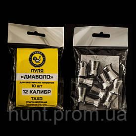 Пуля (10 шт) свинцовая для гладкоствольного оружия калибр 12, Диаболо, Новое