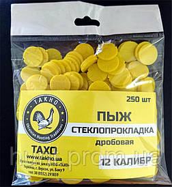 Стеклопрокладка (250 шт) для гладкоствольных патронов калибр 12, желтый