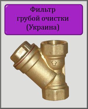 """Фильтр грубой очистки воды 3/4"""""""