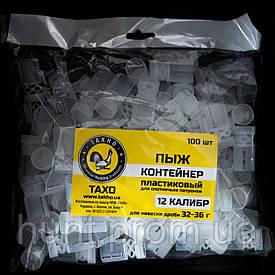 Пыж-контейнер, пыж (100 шт) для гладкоствольных патронов пыж-контейнер, калибр 12, 32-36 г