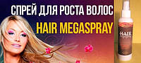 Hair Mega Spray - Витаминный комплекс для волос (Хеир Мега Спрей)