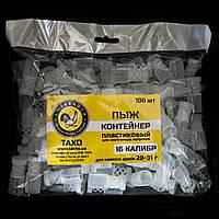 Пыж-контейнер, пыж (100 шт) для гладкоствольных патронов пыж-контейнер, калибр 16, 28-31 г