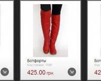 Купить ботфорты без каблука