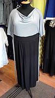 Платье черно-белое в пол с хомутом по горловине