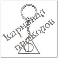 Брелок металлический Гарри Поттер Дары смерти, фото 1