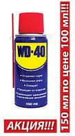Универсальный аэрозоль WD-40 - 150 мл.