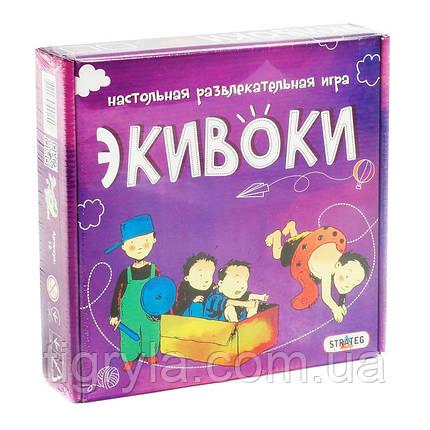 Настольная игра Экивоки для взрослых и детей, фото 2