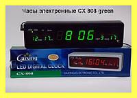Часы электронные CX 808 green