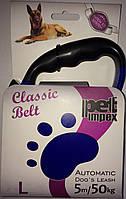 Рулетка Пет Импекс (Pet-Impex), 5 метров до 50 кг, лента