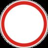 Запрещающие знаки -  3.1 Движение запрещено несветоотражающий  тип I