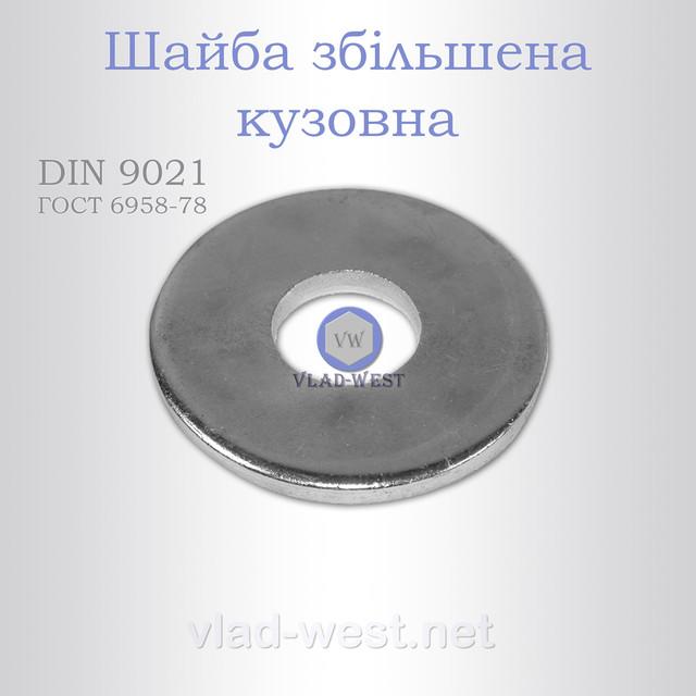 Шайба увеличенная DIN 9021 (ГОСТ 6958-78) кузовная оцинкованная