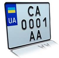 Номерной знак автомобильный, автономер тип 5 ГОСТ 4278:2012, 1 шт.