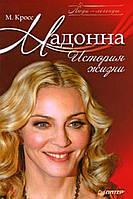 Мадонна. История жизни . М. Кросс