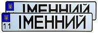 Номерной знак автомобильный, автономер тип 7-1 ГОСТ 4278:2012, комплект 2 шт.