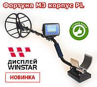 Металлоискатель Фортуна М3/Fortune M3 корпус PL2943, большой ЖК-дисплей 7*4 Winstar