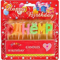 """Свечи в торт № G133 / TONGDA-0006 буквы цветные   """"С днем рождения"""" (уп-24шт)"""