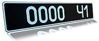 Номерной знак автомобильный, автономер тип 9 ГОСТ 3650:2004, комплект 2 шт.