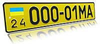 Номерной знак автомобильный, автономер тип 1-ж ГОСТ 3650-1997, комплект 2 шт.