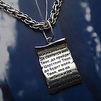 Серебряная подвеска-ладанка Свиток с молитвой