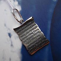 Серебряная подвеска-ладанка Свиток с молитвой, фото 2