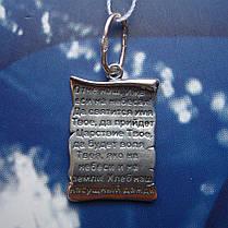 Серебряная подвеска-ладанка Свиток с молитвой, фото 3