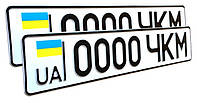 Номерной знак автомобильный, автономер тип 1 ГОСТ 2588-1994, комплект 2 шт.