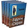 Ефрем Сирин. Творения. Полное собрание сочинений в 4-х томах
