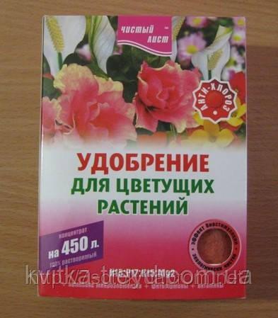 Удобрение кристаллическое для цветущих 300гр Чистый Лист