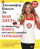 Дженнифер Ли Моя диета. Кулинария книга Веселых и Здоровых Гурманов