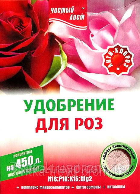 Удобрение кристаллическое для роз Чистый лист 300гр