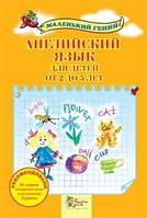 Вера Наливана Английский язык для детей от 2 до 5 лет