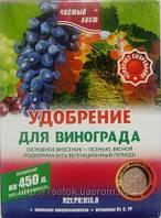 Удобрение кристаллическое для винограда 300гр