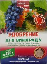 Добриво кристалічне для винограду Чистий аркуш 300гр