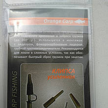 Безпечна кліпса (посилена)