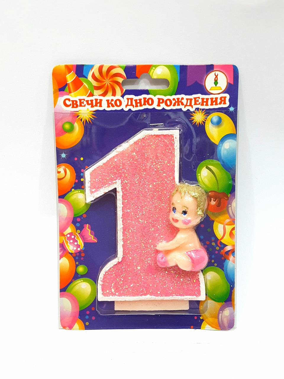 Свечи ко Дню рождения на 1 Год девочке