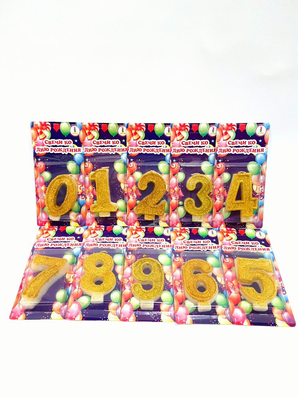 Свечи ко Дню рождения Цифры Золото