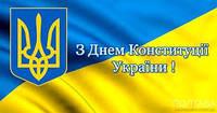 28 июня - День Конституции Украины.