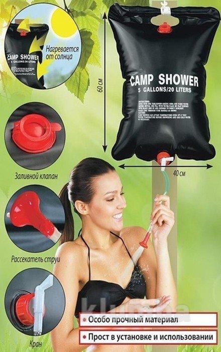 Переносной летний душ Camp Shower 20 литров