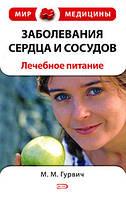 Заболевания сердца и сосудов: лечебное питание, 978-5-699-30437-0