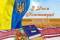 График работы на День Конституции Украины!