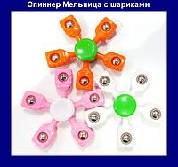 Спиннер Мельница пластиковый с шариками,игрушка антистресс Fidget Spinner