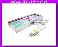 Кабель USB V8 MY-444-V8,Кабель USB, Переходиник