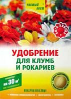 КРИСТАЛЛИЧЕСКОЕ УДОБРЕНИЕ ДЛЯ КЛУМБ И РОКАРИЕВ (Читсый Лист) 300гр